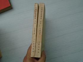 中国政治思想史(上下全)(大32开平装1本 原版正版书,扉页有原藏书人印章。内页有少许笔画横。1962年7月第4版北京第2次印刷详见书影)