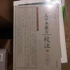 太平圣惠方校注(1)(精)/中医名家珍稀典籍校注丛书/中原历代中医药名家文库