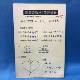 搞笑IQ数学1单元试卷 本卷纯属虚构 请勿模仿《常用日语汉语手抄笔记》「一般的な日本语の手书きのメモ」一共72页无空页