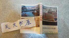 香港酒店成功奥秘  品相如图