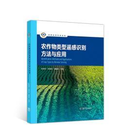 农作物类型遥感识别方法与应用