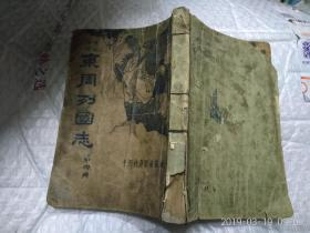 东周列国志 第四册
