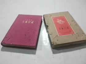 1956年美术日记