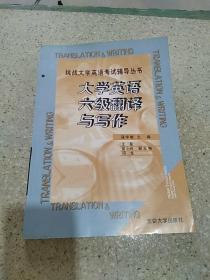 大学英语六级翻译与写作