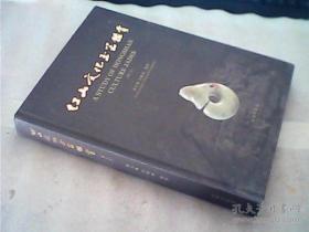 红山文化玉器鉴赏(增订本)(正版品佳 快速发出)