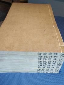《杜诗镜铨》 二十卷 线装 10册全 白纸 清同治十一年(1872年)望三益斋刊本 28:17cm