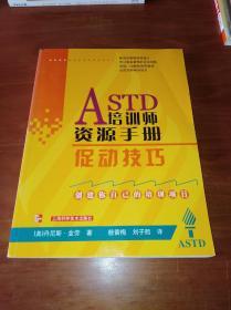 ASTD培训师资源手册:促动技巧