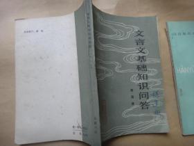 文言文基础知识问答 著名武汉大学中文系教授杨逢彬签名藏书 内有阅读墨迹
