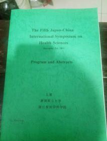 第五届中日国际医疗科学座谈会