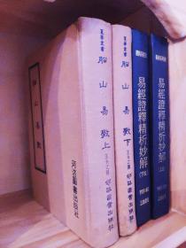 早期原版《船山易学》精装上下册