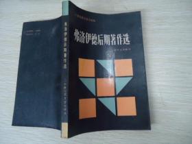 弗洛伊德后期著作选【二十世纪西方哲学译丛】