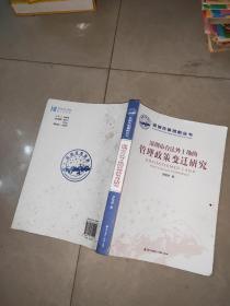 深圳改革创新丛书:深圳市合法外土地的管理政策变迁研究