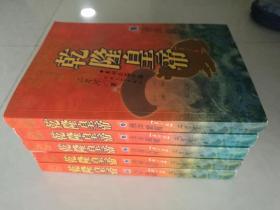 乾隆皇帝(只有5册,整套为6册,缺第5册,二月河著)