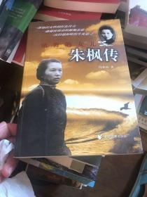 镇海的女儿朱枫传