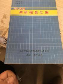 2013年度调研报告汇编(上海市民族和宗教事务委员会)