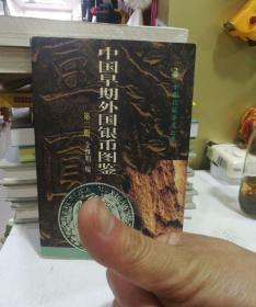 中国早期外国硬币图鉴