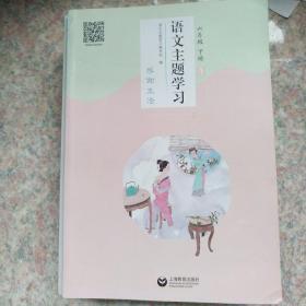 语文主题学习   六年级下册 1-7册