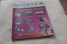 纺织印染工业 2010.2/3