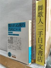 草间平作 大河邦太郎 译 眠られぬ夜のために 第一部 ヒルティ著 日文原版64开岩波文库综合书
