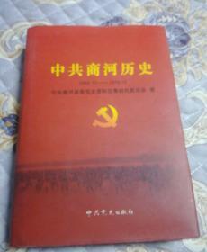 中共商河历史1949年10一1978年12月