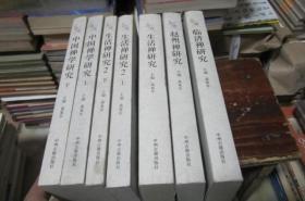 中国禅学研究(上下)生活禅研究2(上下)赵州禅、临济禅、生活禅研究6册合售 【书重8斤,邮费实收】