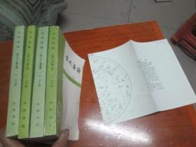 古代汉语【第一二三四册】修订本  包挂号邮寄