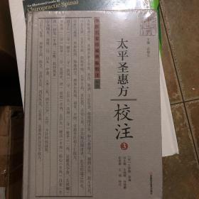 太平圣惠方校注(3)(精)/中医名家珍稀典籍校注丛书/中原历代中医药名家文库