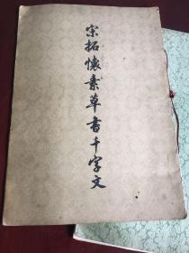 唐拓怀素草书千字文(85品)