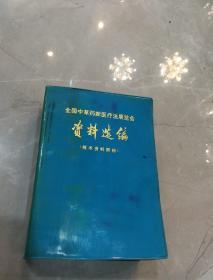全国中草药新医疗法展览会,资料选编 (技术资料部分)