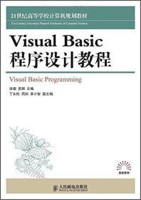VisualBasic程序设计教程