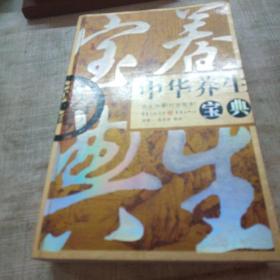 中华养生宝典(养生语录白话图本)