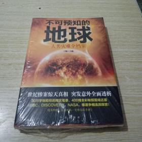 不可预知的地球:人类灾难全档案