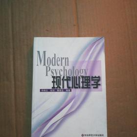 现代心理学:  (看图)