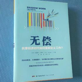 无偿:共享经济时代如何重新定义工作?