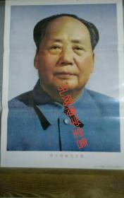 宣传画印刷品 伟大领袖毛主席1992年6月1版1印76cm/53cm