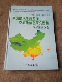 中国陆地生态系统空间化信息研究图集:气候要素分卷