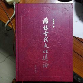 潍坊古代文化通论