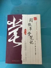 《万卷楼国学经典:阅微草堂笔记(图文版)》