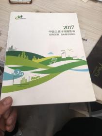 2017中国三星环境报告书