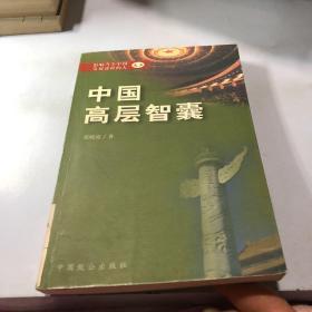 中国高层智囊:影响当今中国发展进程的人之三