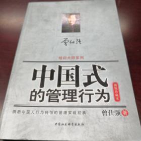 《中国式的管理行为》新版珍藏本