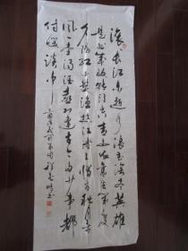 程飞鹏书法——《三国演义》临江仙-滚滚长江东逝水