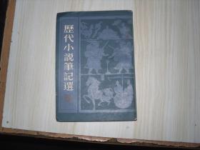 历代小说笔记选【上海书店竖排繁体字影印版】初版 1983年一版一印                             AE305