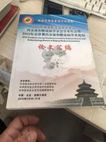 2015年中华医学会北京分会内分泌和糖尿病分会学术年会暨2015年京津冀内分泌和糖尿病学术论坛