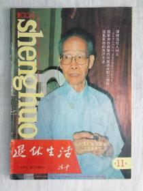 《退休生活》 1994.11