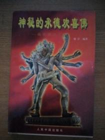 神秘的承德欢喜佛——藏秘佛像考