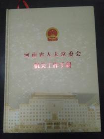 河南省人大常委会机关工作手册