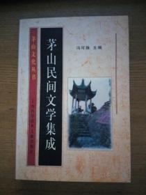 茅山文化丛书:茅山民间文学集成