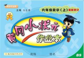 黄冈小状元作业本六年级数学(上)广东BS 正版 万志勇  9787508812311
