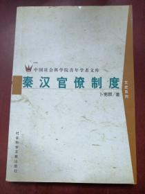 秦汉官僚制度